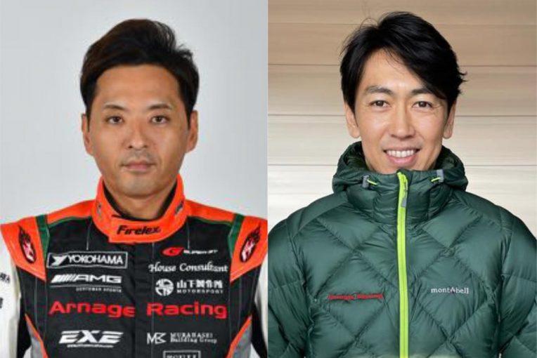 スーパーGT | Arnage Racingが2021年スーパーGT GT300クラス参戦体制を発表。柳田真孝がチーム加入!