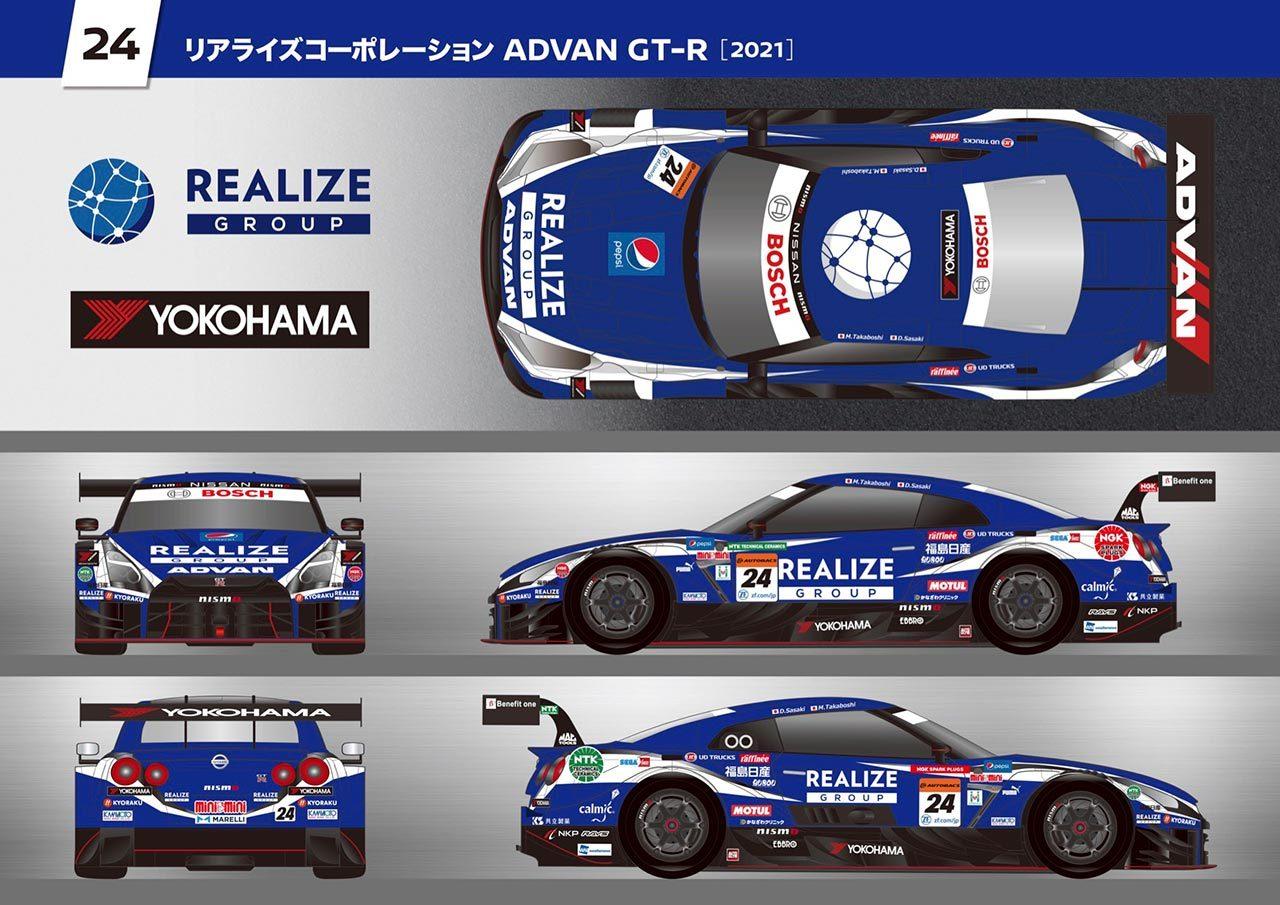ニッサン/ニスモ、スーパーGT GT500クラスの参戦チーム体制とカラーリングを発表