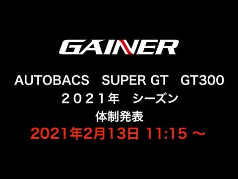 GAINER、2021年のスーパーGT参戦体制を発表。「運に左右されない強いチームを」