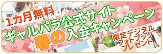 ギャルズ・パラダイス公式サイト春の新規入会キャンペーン