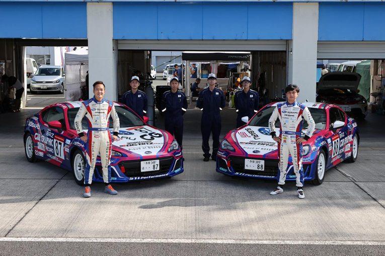 国内レース他 | TGR 86/BRZ RaceにスバルBRZで2021年も久保凜太郎と手塚祐弥が参戦