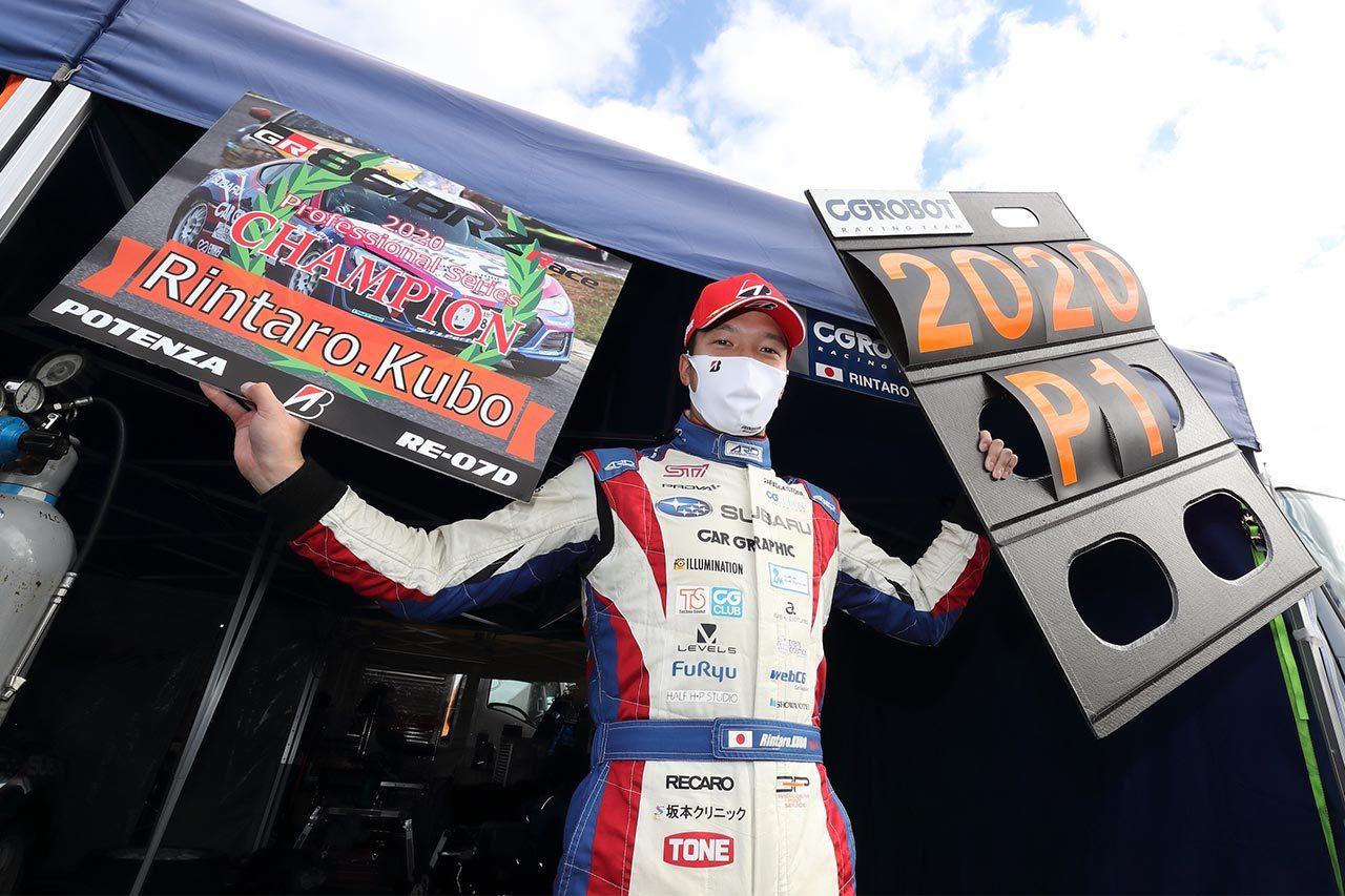 TGR 86/BRZ RaceにスバルBRZで久保凜太郎と手塚祐弥が参戦