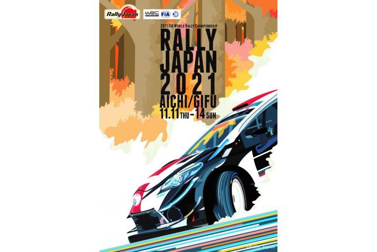 ラリー/WRC | WRC日本ラウンド『ラリージャパン2021』大会キービジュアル第1弾が公開