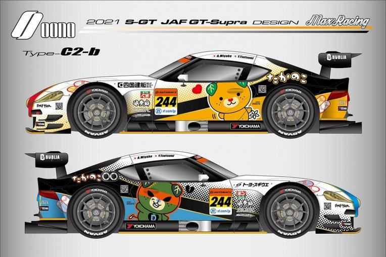 スーパーGT | Max Racing、GRスープラ投入の2021年スーパーGT参戦体制とカラーリングを発表