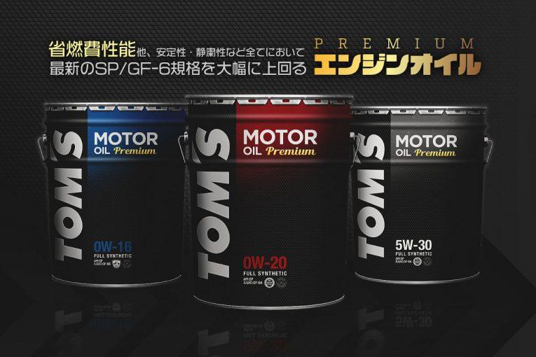 インフォメーション | エコカーにこそ高性能オイルを。省燃費性能に優れた『TOM'S MOTOR OIL Premium』発売