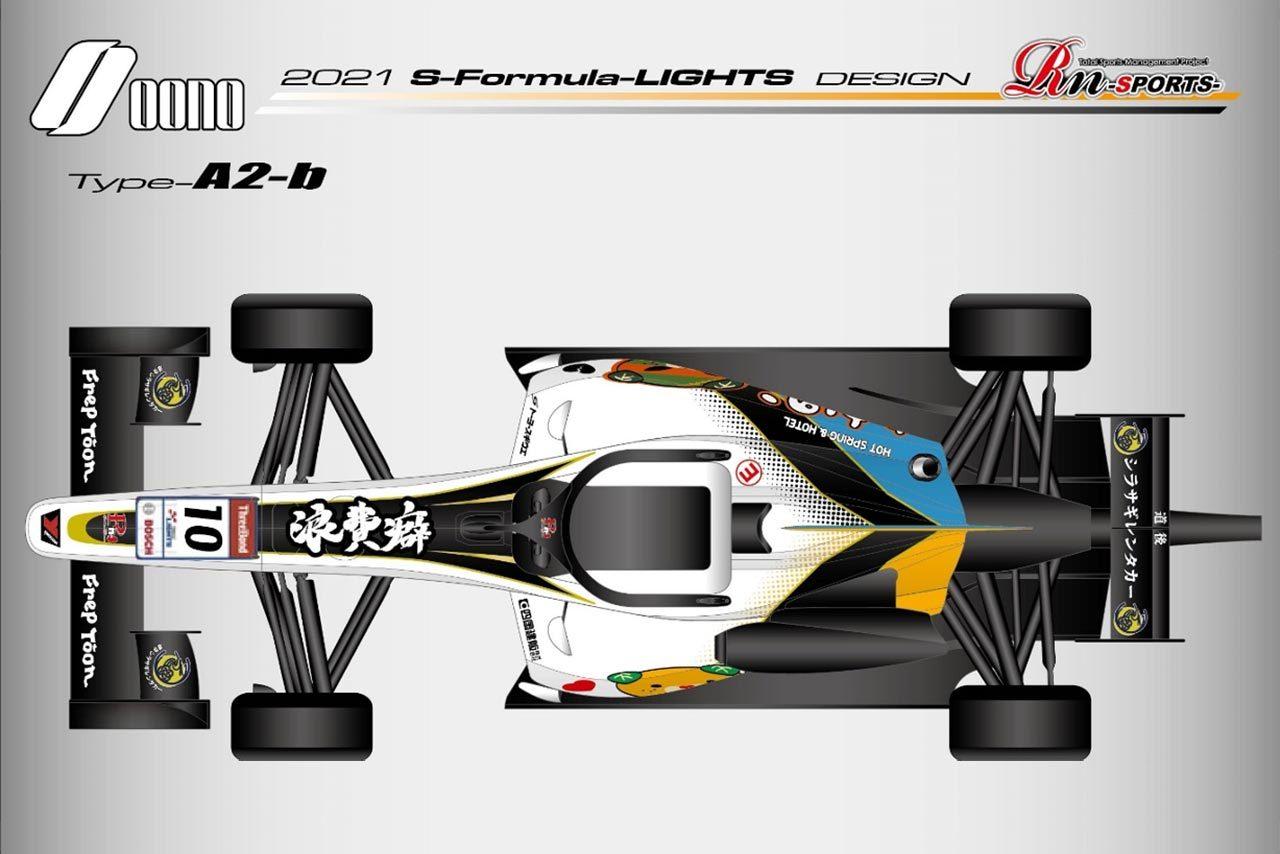 三宅淳詞を擁しMax RacingがRn-sportsとともにスーパーフォーミュラ・ライツに挑戦