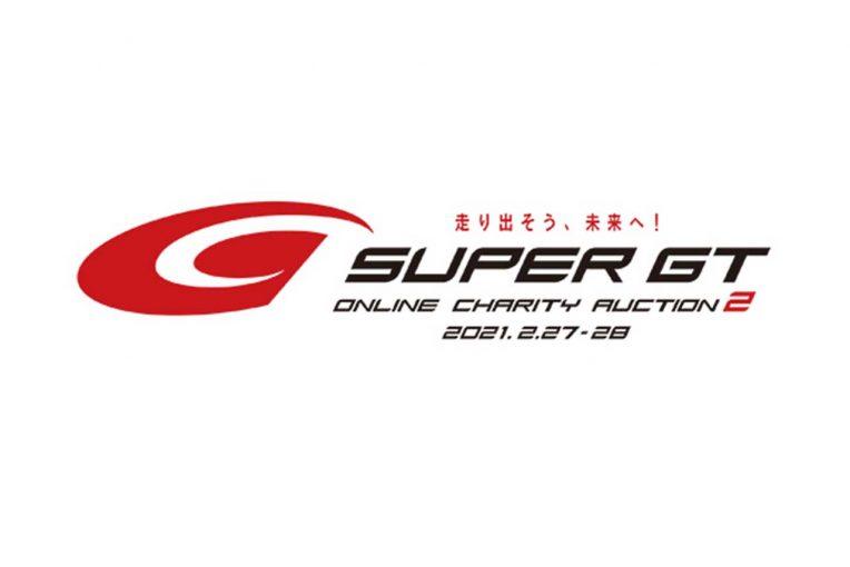 スーパーGT | 手越祐也氏も出品。第2回スーパーGTオンライン・チャリティオークションが27日から開催