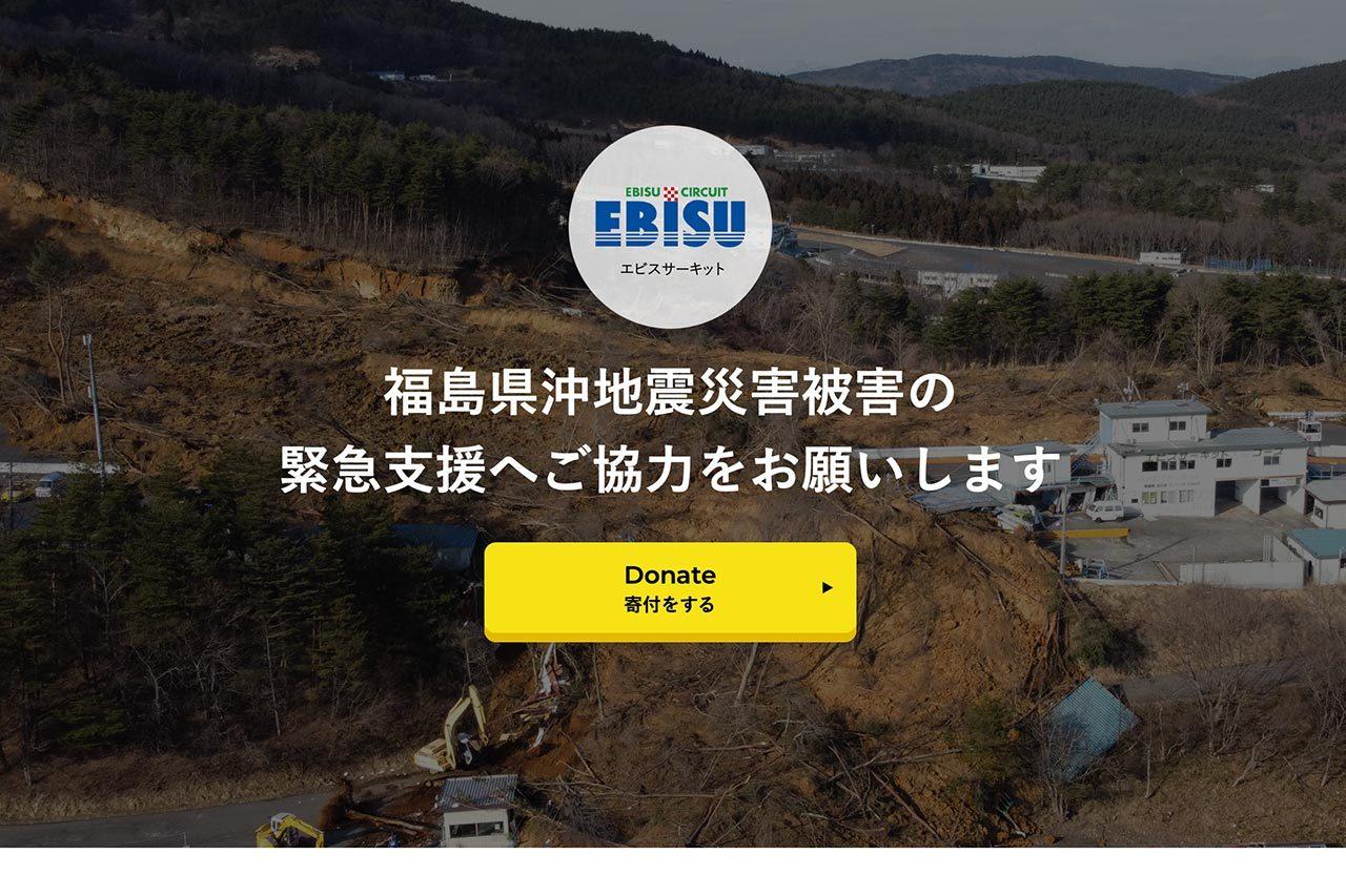 エビスサーキット、2月13日の地震による災害支援寄付の受付を開始