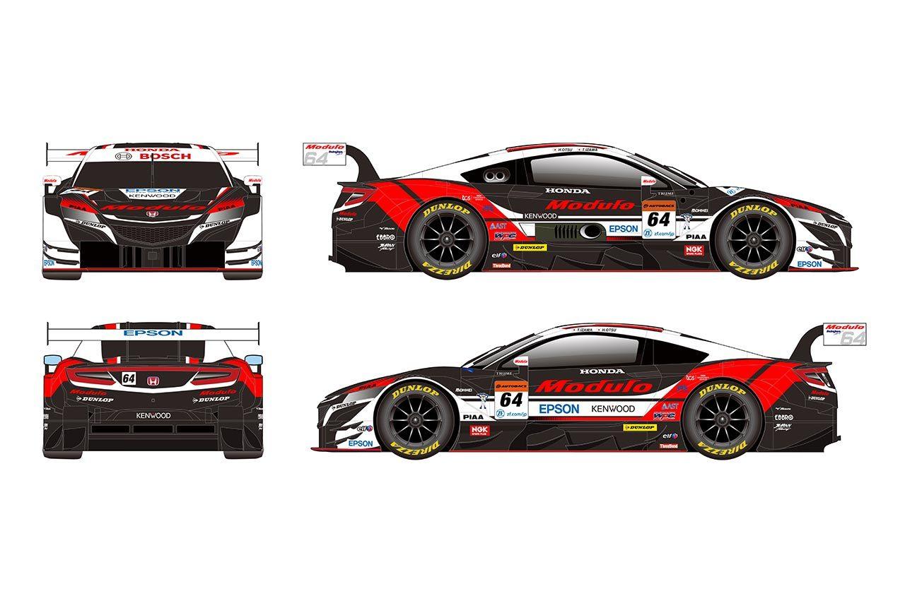 『着実な進化を実現する』がコンセプト。Modulo NSX-GTの2021年カラーリング発表