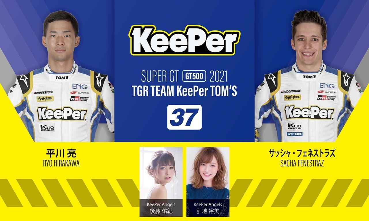 トムス、2021年のスーパーGTに挑むau、KeePerの2台のGRスープラのカラーリングを発表