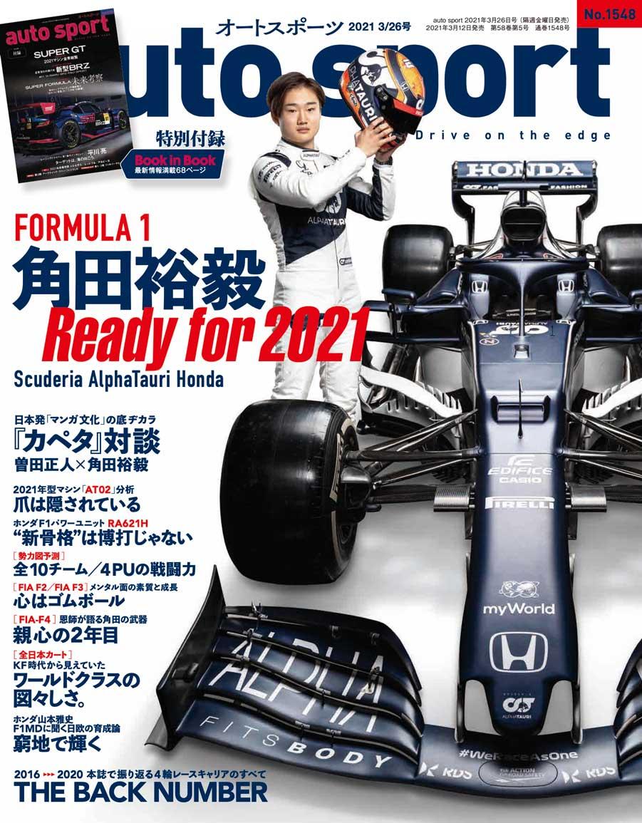 auto sport 3/26号(No.1548)