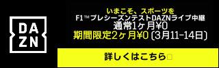 2021年3月11日(木)〜14日(日)の期間でDAZN新規加入2カ月無料キャンペーン