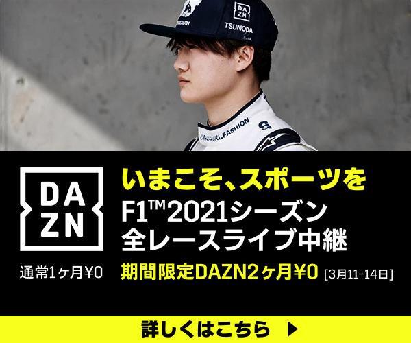 DAZNキャンペーン