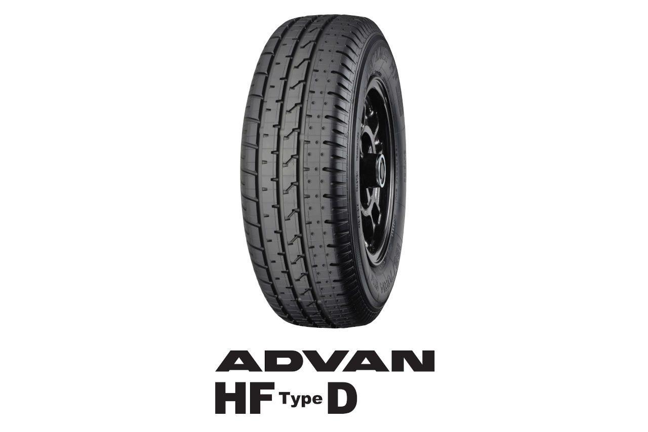 ヨコハマの旧車向けタイヤ『ADVAN HF Type D』に10サイズが追加。計17サイズに