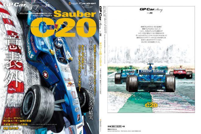 GP Car Story(GPカーストーリー) Vol.35 Sauber C20