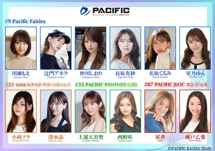 レースクイーン | 【RQ決定情報2021】Pacific Fairiesを含む4ユニット12人を発表