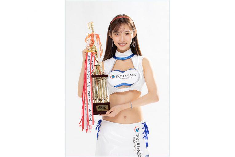 レースクイーン   レースクイーン・オブ・ザ・イヤー20-21をITOCHU ENEX IMPUL LADYのあのんさんが受賞