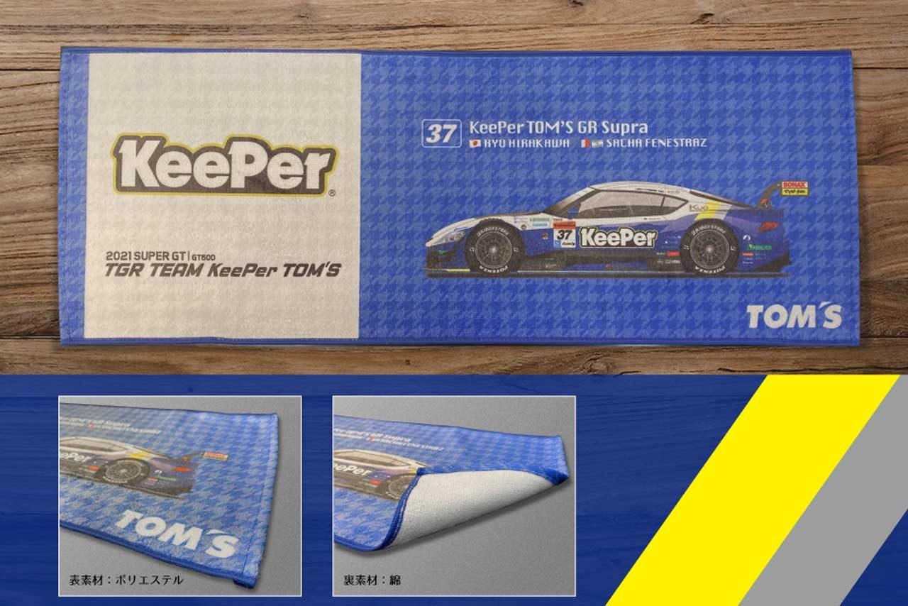 トムスから今シーズンのグッズ第1弾『チーム応援タオル2021』登場。公式サイトで先行発売