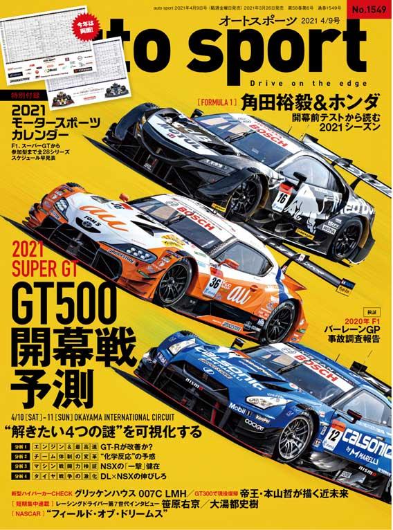 auto sport No.1549