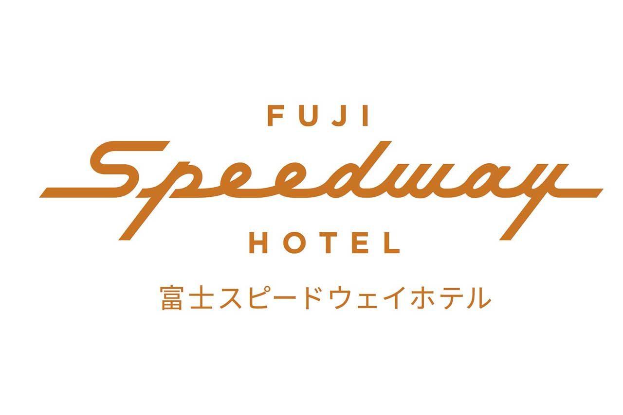 富士スピードウェイホテルのロゴデザイン