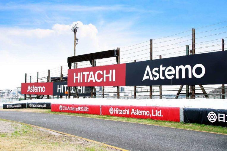 スーパーGT | 鈴鹿サーキット、国際レーシングコースのシケインを『日立Astemoシケイン』に名称変更