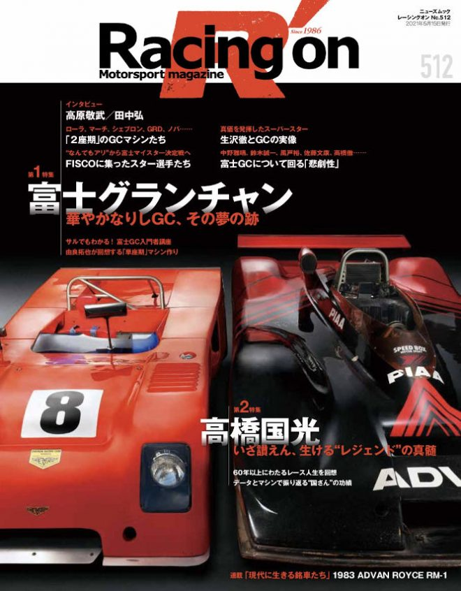 レーシングオン No.512 富士グランチャン