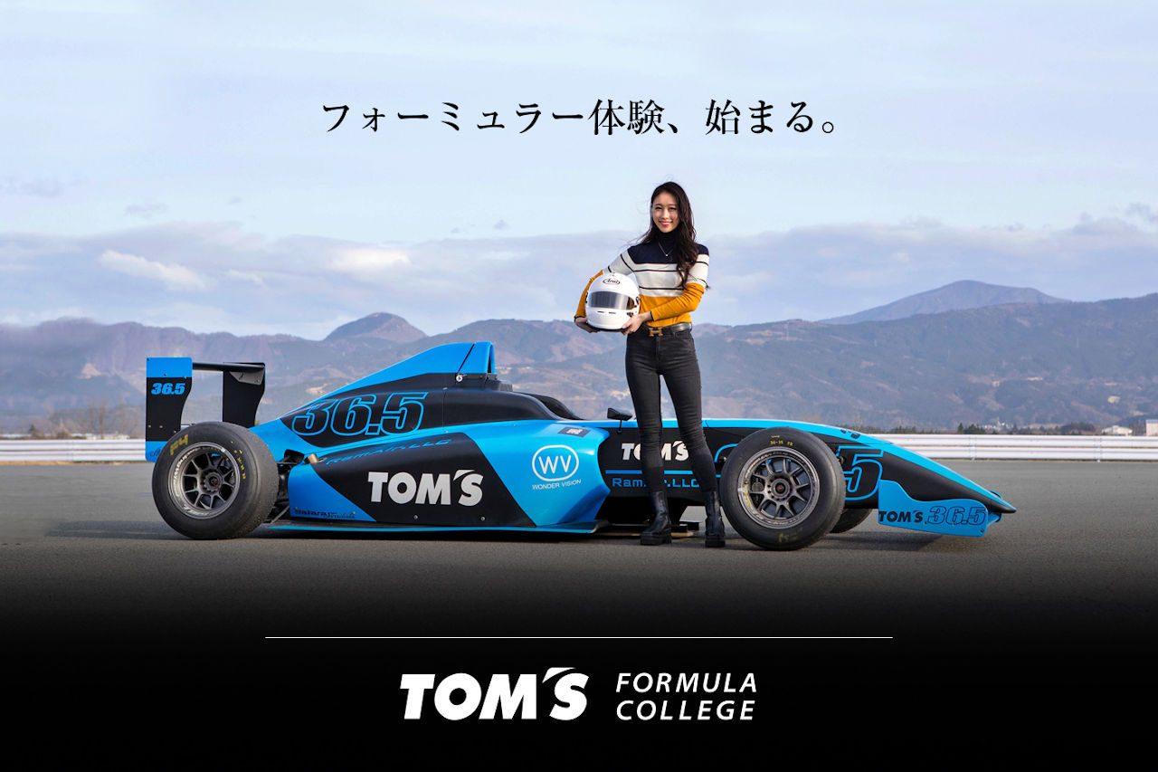 トムス、フォーミュラ未経験者から上級者まで対応する『TOM'S FORMULA COLLEGE』開設