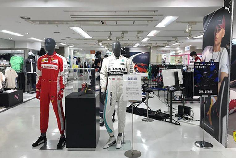 F1 | 西武池袋本店でPUMA MOTORSPORT POP-UP開催。平川亮サイン入りグッズもプレゼント