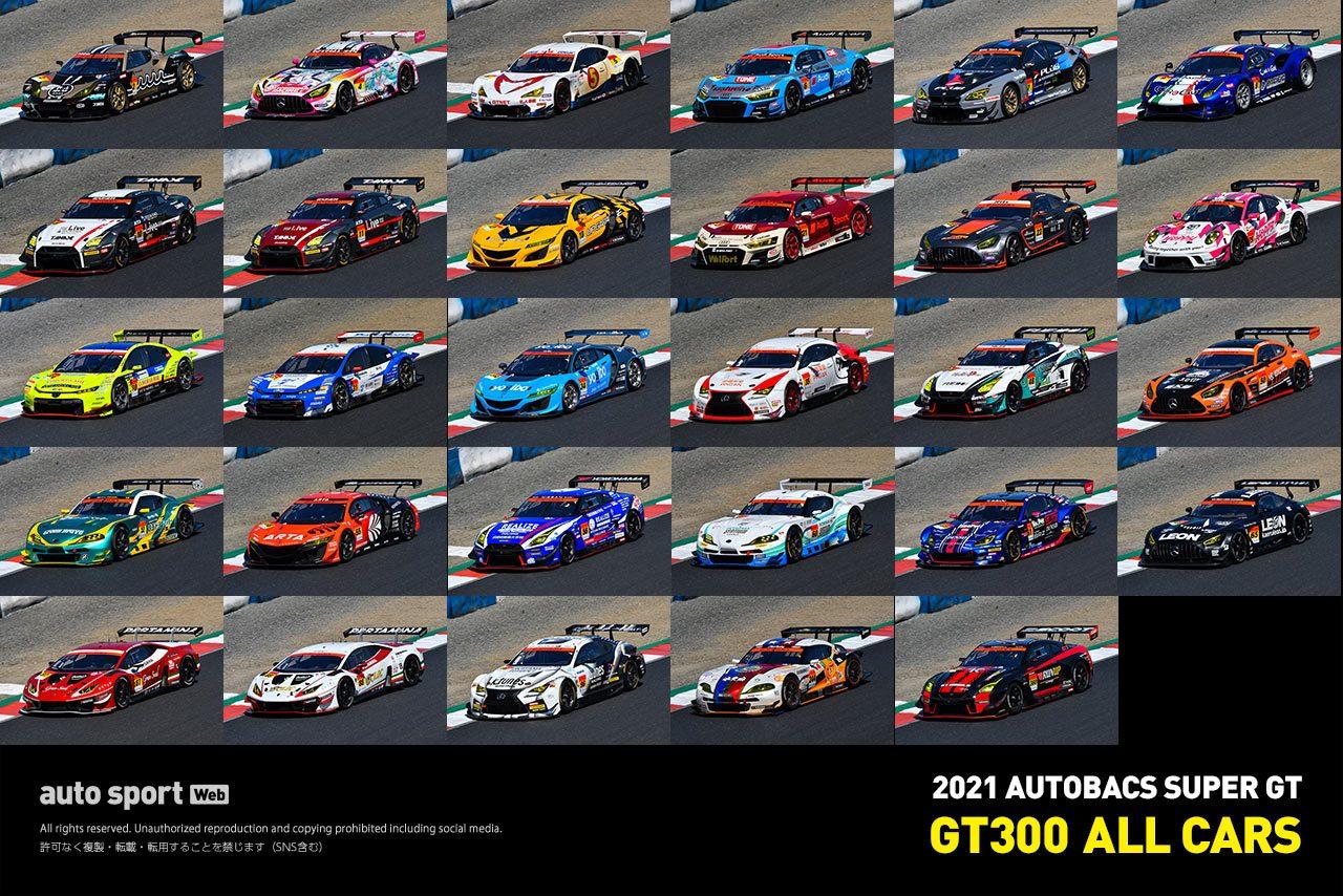 2021年スーパーGT第1戦岡山国際サーキット 走行全車総覧【GT300クラス】