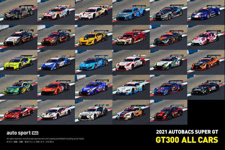 スーパーGT | 2021年スーパーGT第1戦岡山国際サーキット 走行全車総覧【GT300クラス】