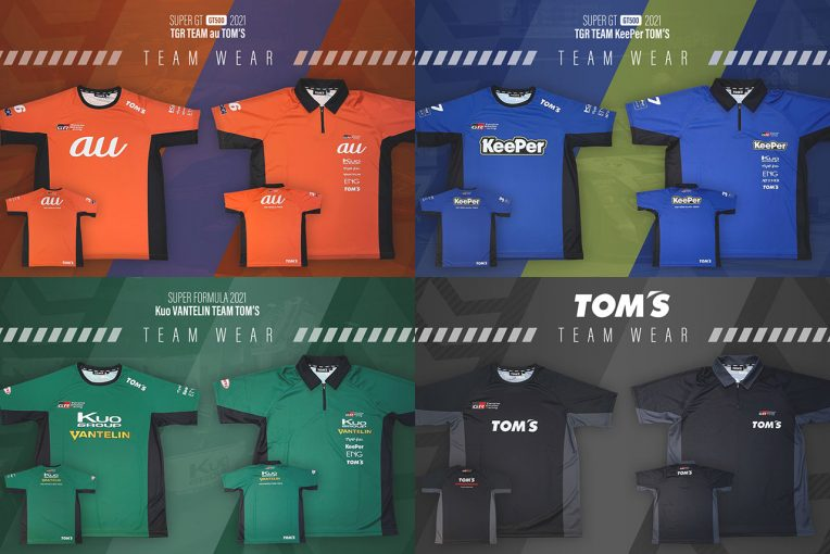 スーパーGT | トムス、2021年チームウェアを販売開始。サーキットで着用しているものと同じデザインを採用