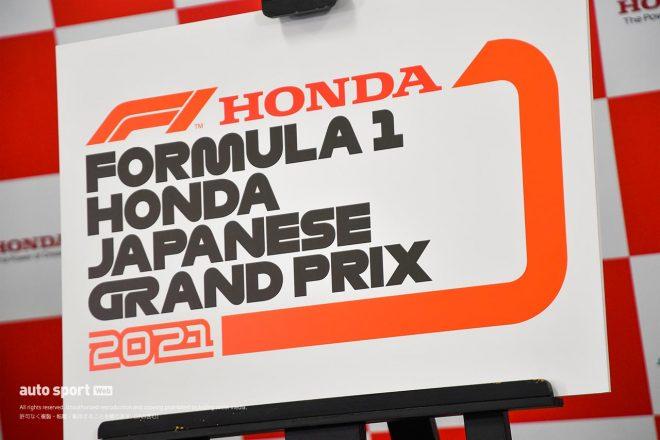 4月の会見でお披露目された『2021 FIA F1世界選手権シリーズ Honda 日本グランプリレース』のロゴ