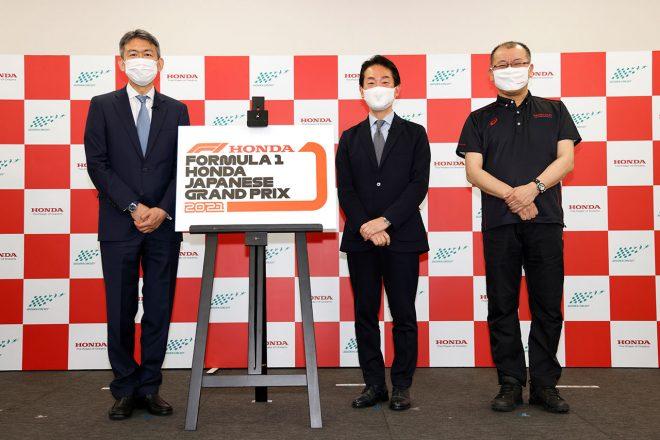 2021年のF1日本GPは『ホンダ日本グランプリ』として開催
