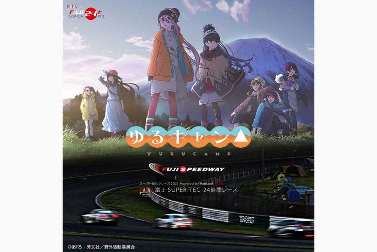 国内レース他   富士スピードウェイと人気漫画『ゆるキャン△ 』が富士24時間でコラボイベントを開催。会場限定グッズの販売も