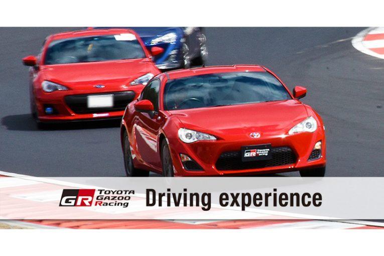 インフォメーション   プロドライバーに基礎から実践的テクニックまで学べる『TGR Driving experience2021』開催