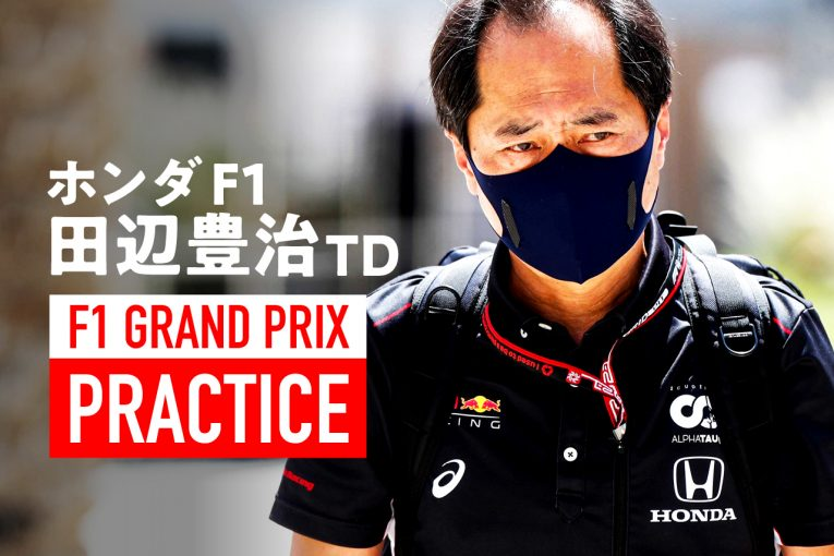 F1 | ホンダF1田辺TD初日会見:ガスリーのPUにデータ異常が発生「原因が特定できず」FP2の走行を断念