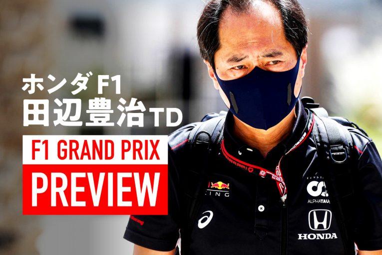 F1 | ホンダF1田辺TD会見:レッドブル2台とガスリーに新品PUを投入「フランスから計画的なやりくりに入る」