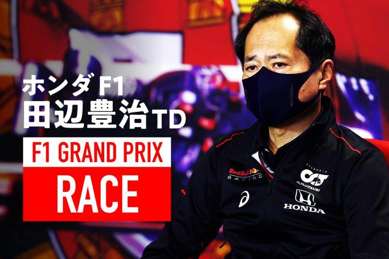 F1 | ホンダF1田辺TDレース後会見:レッドブル・ホンダのチームワークで逆転勝利「2台体制がきっちり機能している」