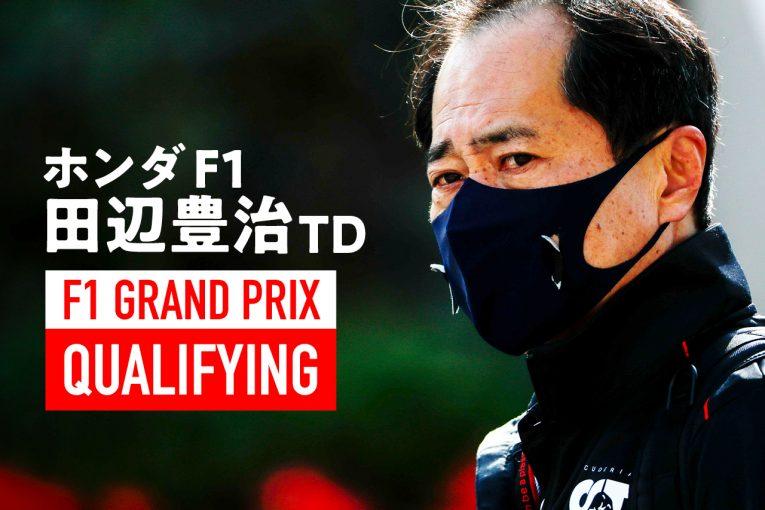 F1 | ホンダF1田辺TD予選後会見:「予想したなりの苦戦」でコンマ4秒差も、2列目を獲得。気になるメルセデスの4基目投入