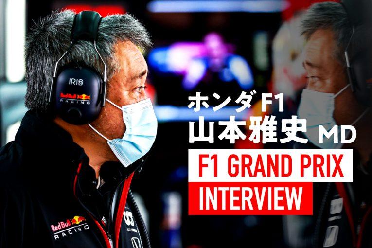 F1 | 「ホンダ勢が糸で繋がっているようなレースを見せてくれた」4名の好走が光ったトルコGP/ホンダ山本MDインタビュー
