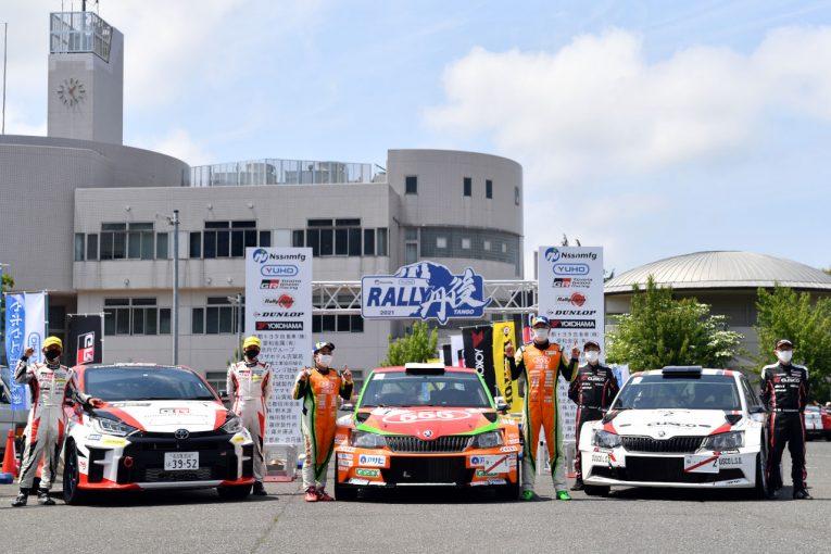 ラリー/WRC | TGRのGRヤリスがついに表彰台へ。福永・齊田組シュコダが2連勝/全日本ラリー第5戦丹後