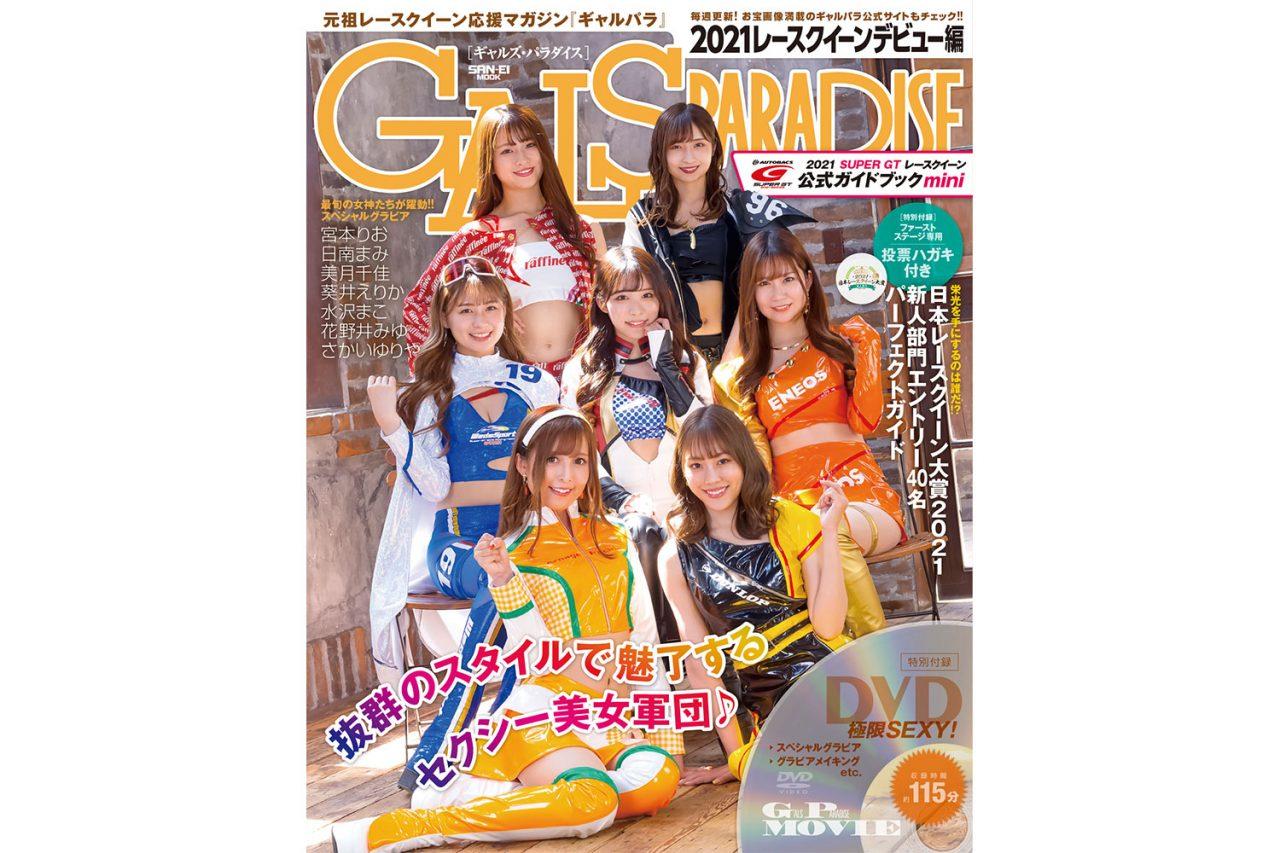 DVD&RQ大賞投票券付きのギャルズ・パラダイス最新号「2021レースクイーンデビュー編」が6月4日発売