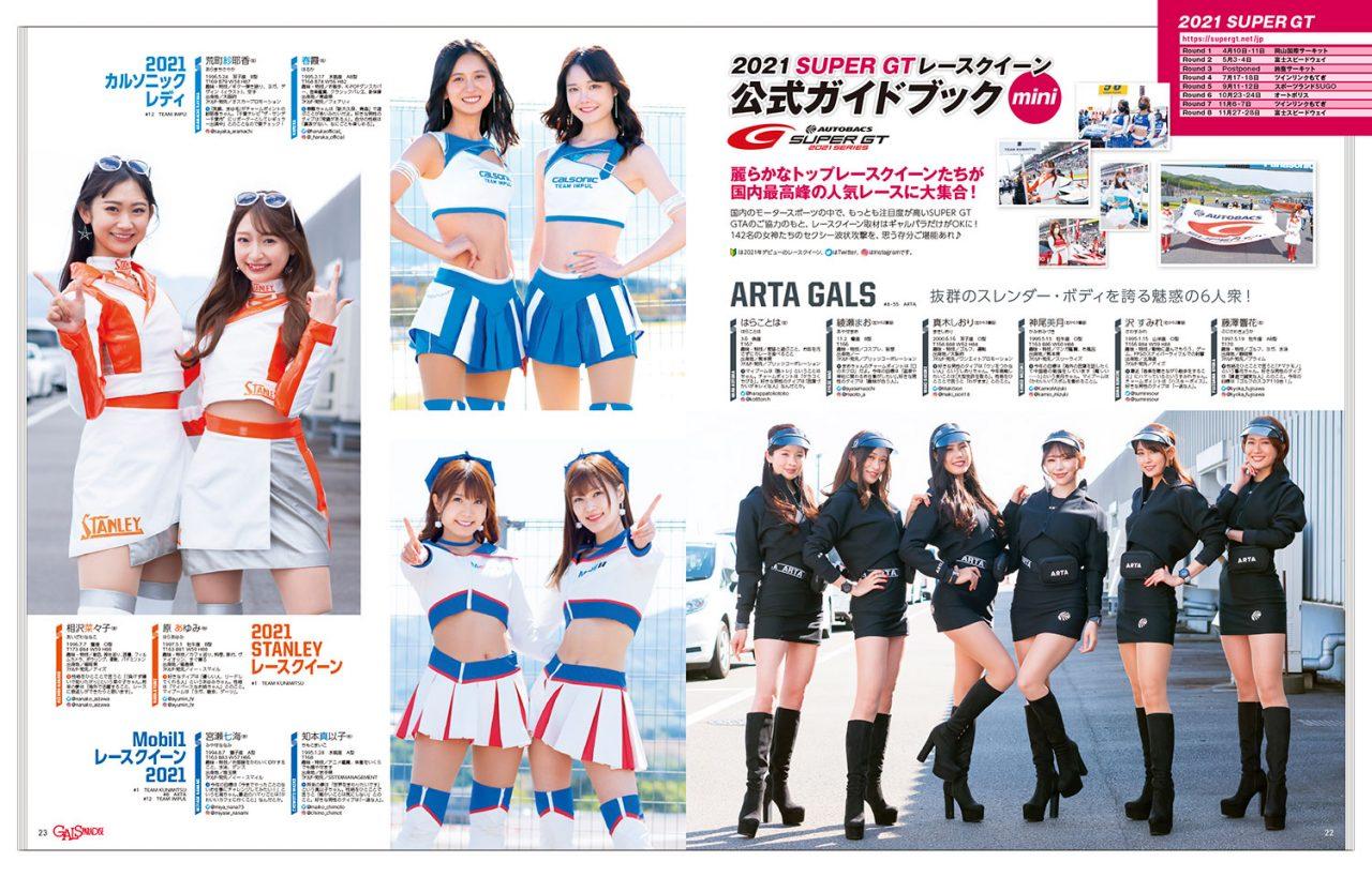 6月4日に発売するギャルズ・パラダイス2021レースクイーンデビュー編