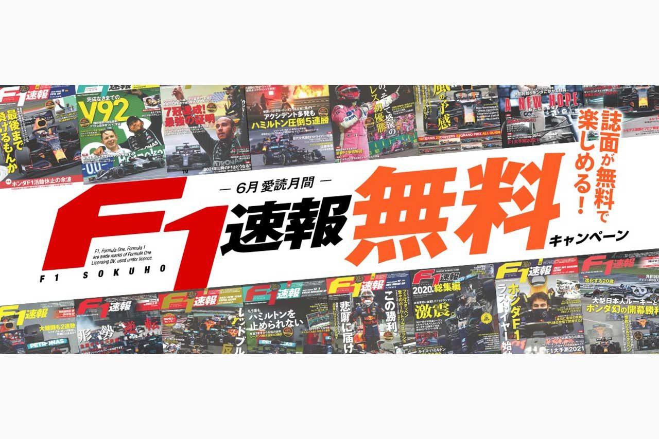 誌面が無料で楽しめる。6月限定、『F1速報』電子版の無料キャンペーンを実施中