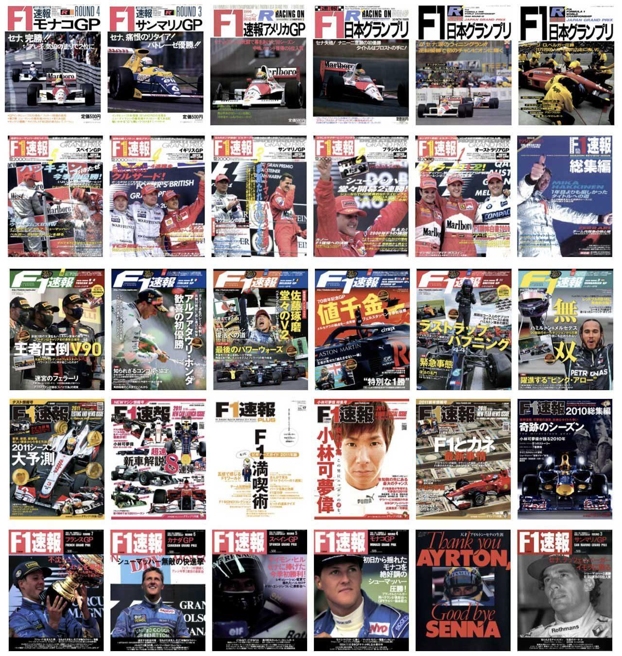 誌面が無料で楽しめる。6月限定で『F1速報』電子版の無料キャンペーンが実施中