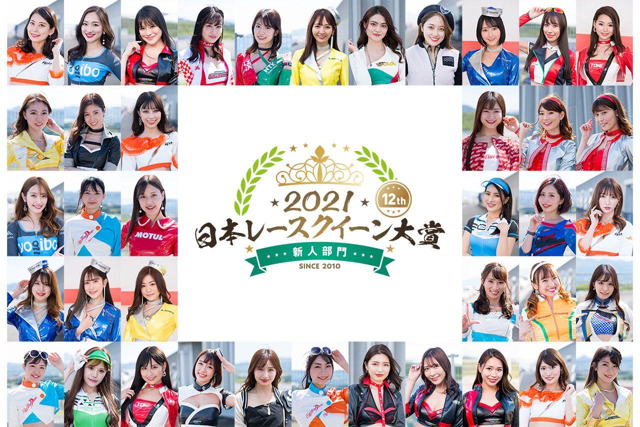 日本レースクイーン大賞2021新人部門の投票がスタート