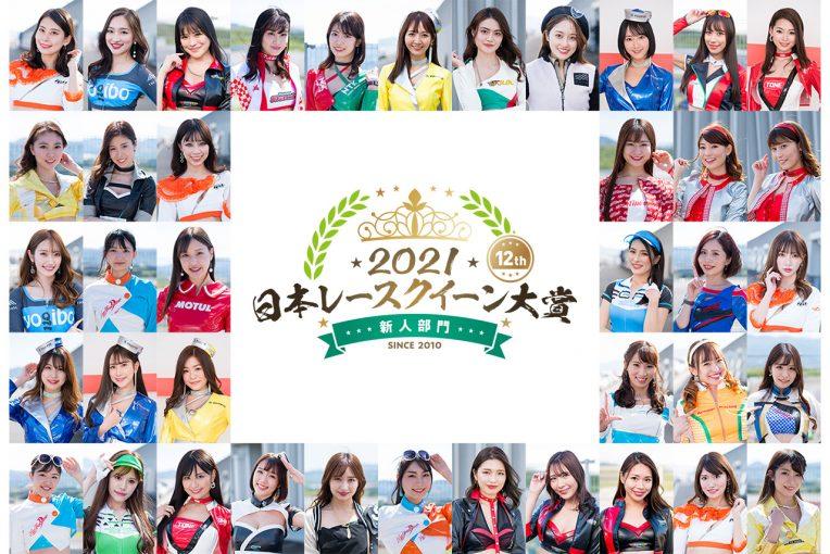 レースクイーン   人気No.1ルーキークイーンに輝くのは? 日本レースクイーン大賞2021新人部門の投票がスタート