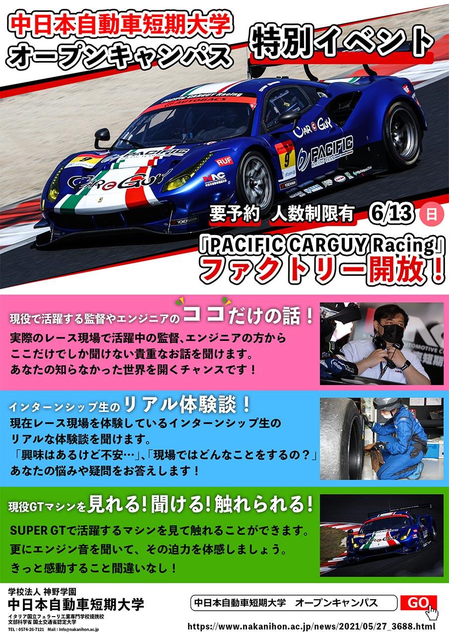 中日本自動車短期大学が6月13日にオープンキャンパスを開催。PACIFIC NAC CARGUY Ferrariに触れられるチャンス!