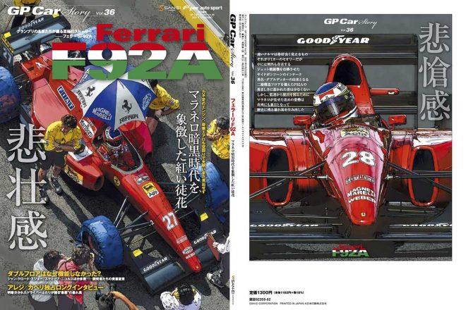 6月9日発売の『GP Car Story Vol.36 Ferrari F92A