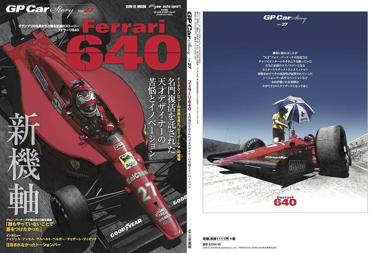『GP Car Story Vol.27『Ferrari 640』